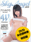 スカイエンジェル 168 〜DVD未収録特別版〜