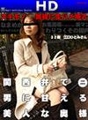 関西弁で男に甘える美人な奥様 HD