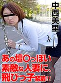 熟女の火遊び飛びっ子装着 〜バリバリ限界よろしく的な露出デート〜