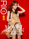 モデルコレクション 87