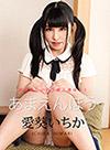 あまえんぼう Vol.32