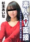 素人AV面接 〜アイドル風の可愛い天然娘〜