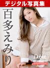 デジタル写真集: Debut Vol.48
