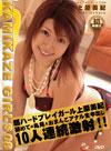 カミカゼガールズ Vol.08