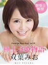 極上泡姫物語 Vol.35