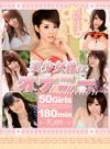 KIRARI 52 〜美少女たちのオナニーCollection〜