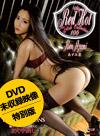レッドホットフェティッシュコレクション Vol.106 〜DVD未収録映像 〜