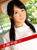 月刊 葵千恵