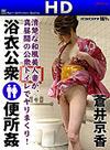 浴衣公衆便所姦