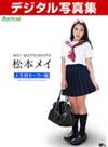 デジタル写真集:松本メイ「松本メイの家事オンチ検証」