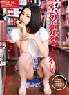 アンコール Vol.42 公然猥褻ぷれい