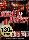 RED LIGHT SEX TRIPS 01