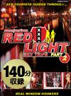 RED LIGHT SEX TRIPS 02