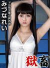 獄畜14 〜美女の恥肉塊〜