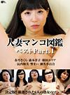 人妻マンコ図鑑ベスト1
