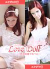 Love Doll 赤毛奴隷少女ペニー
