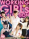 レッドホットフェティッシュコレクション Working Girls Collection 4時間