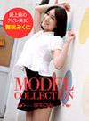 モデルコレクション 146