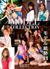 モデルコレクション 47