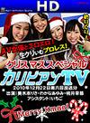 カリビアンTV 第6回 〜クリスマススペシャル〜