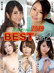 HITOMI 菊川みつ葉 奥村沙織 小森みくろ いずみ美耶 - カリビアンコム 2019 BEST パート2