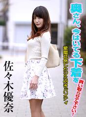 佐々木優奈 - 奥さん、今はいてる下着を買い取らせて下さい!~紫陽花色したシミ付きパンティ~