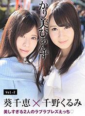 葵千恵 千野くるみ - かり美びあんず 〜美しすぎる2人のラブラブレズえっち〜