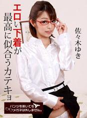 佐々木ゆき - パンツを脱いでもメガネは外しません~エロい下着が最高に似合うカテキョ!~