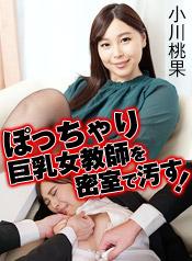 小川桃果 - ぽっちゃり巨乳女教師を密室で汚す!