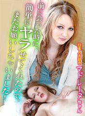 観光客マドレーヌ - あの日本人大好きな外国人マドレーヌちゃんは簡単にやらせてくれるとわかったのでまたお願いしにいってきました!