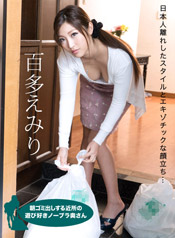 百多えみり - 朝ゴミ出しする近所の遊び好きノーブラ奥さん