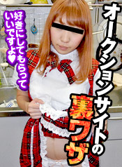 山本美桜姫 - オークションサイトの裏ワザ!?家事代行を出品しているだけなのに、スリーサイズと写真を載せている娘は特別なサービスも提供しているらしい