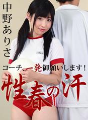 中野ありさ - 性春の汗〜コーチ、一発お願いします!〜