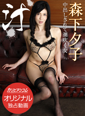 Yuko Morishita