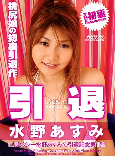 Asumi Mizuno