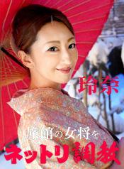 玲奈 - 温泉旅館女将調教