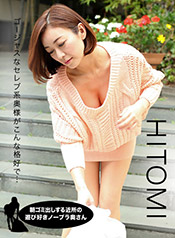 HITOMI - 朝ゴミ出しする近所の遊び好きノーブラ奥さん HITOMI