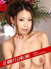 夏川未来 - 月刊 夏川未来