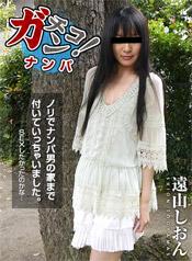 Shion Toyama