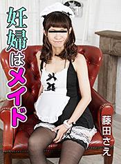 藤田さえ - 妊婦はメイド