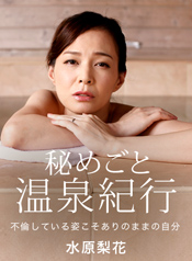 水原梨花 - 秘めごと温泉紀行