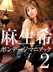麻生希 - ボンデ—ジマニアック2