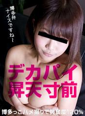 相沢桃華 - 巨乳彼女の博多弁に昇天寸前〜ハメ撮りで興奮度120%〜