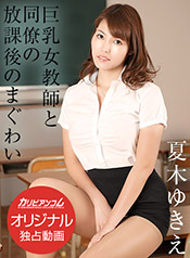 夏木ゆきえ - 巨乳女教師と同僚の放課後のまぐわい