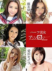 松本メイ 水原サラ 麻美ゆい 愛川セイラ 小澤マリア - ハーフ美女アンソロジー