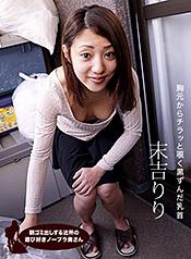 Riri Sueyoshi
