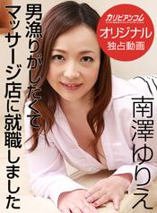 南澤ゆりえ - 男漁りがしたくてマッサージ店に就職しました