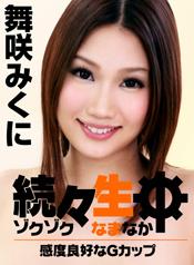 Mikuni Maisaki