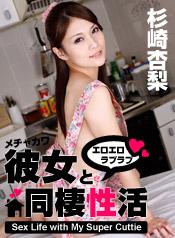杉崎杏梨 - メチャカワ彼女とのエロエロ同棲性活