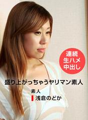 浅倉のどか - 盛り上がっちゃうヤリマン素人 〜連続生ハメ中出し〜